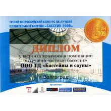 Третий всероссийский конкурс на лучший плавательный бассейн «Бассейн 2009»